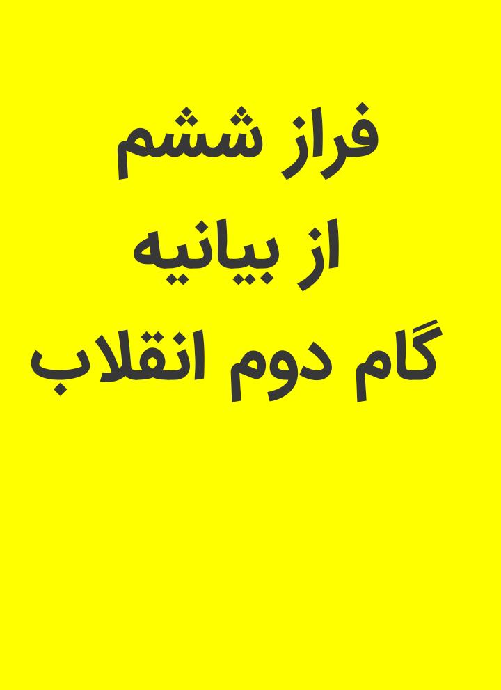 فراز ششم از بیانیه گام دوم انقلاب