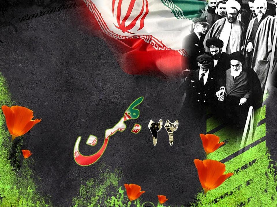 پیام تبریک یوم الله ۲۲بهمن ماه