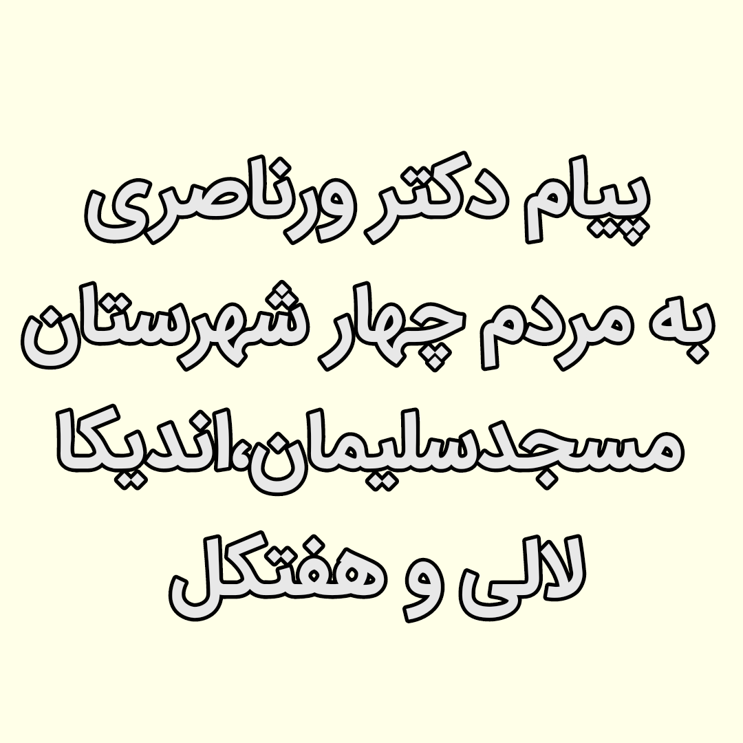 پیام دکتر ورناصری به مردم شریف شهرستان های مسجدسلیمان،اندیکا،لالی و هفتکل