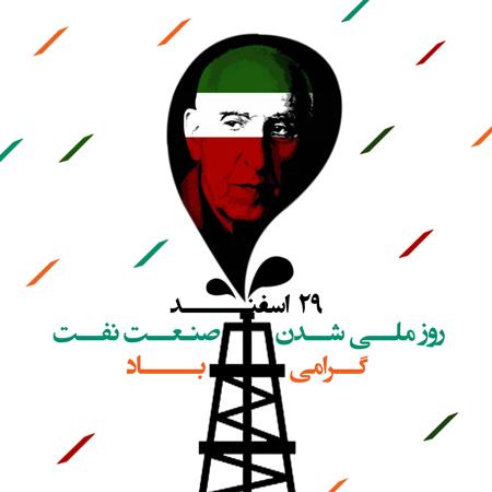 پیام دکتر ورناصری به مناسبت روز ملی شدن صنعت نفت