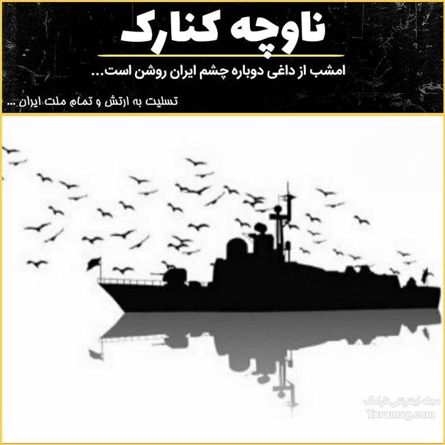 پیام تسلیت دکتر علیرضا ورناصری در پی شهادت جمعی از دریادلان نیروی دریایی ارتش
