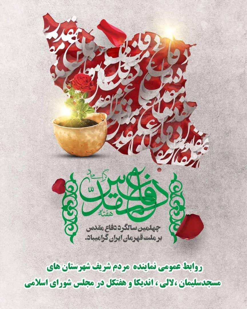 بیانیه دکتر علیرضا ورناصری به مناسبت گرامیداشت هفته دفاع مقدس
