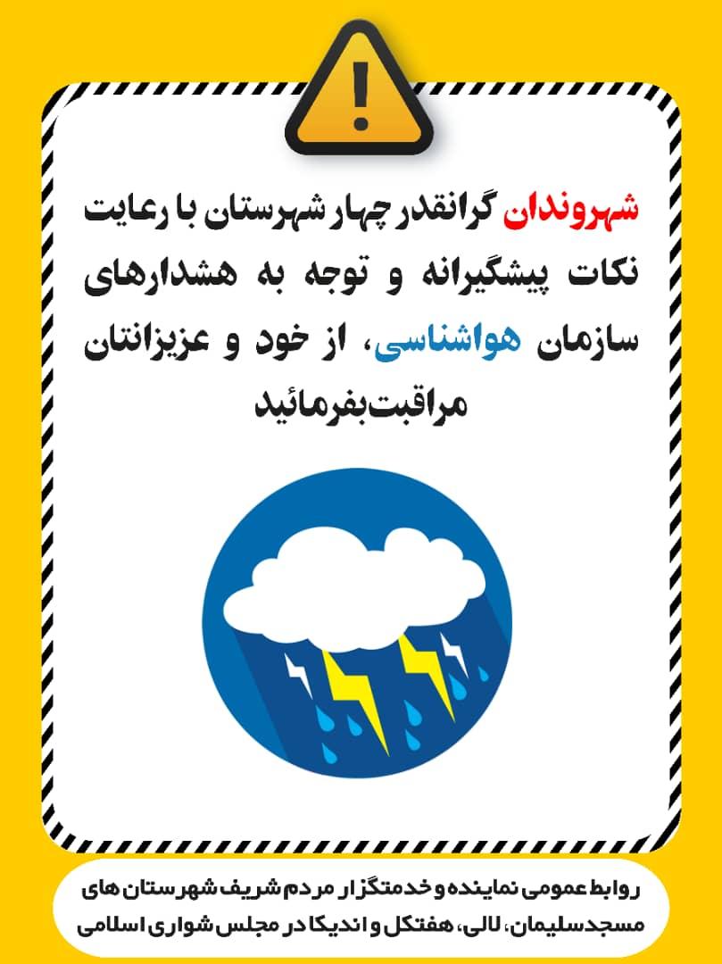 بیانیه دکتر ورناصری درخصوص لزوم توجه به هشدارهای سازمان هواشناسی و دستورات اکید به دستگاههای متولی جهت اتخاذ تمهیدات پیشگیرانه