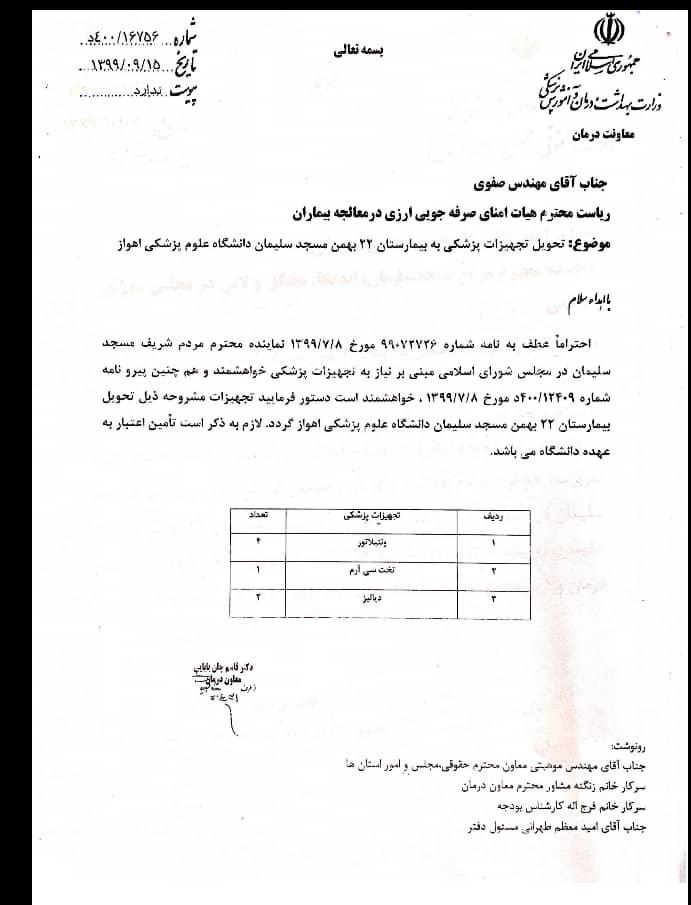 اعطای تجهیزات تخصصی به بیمارستان 22 بهمن با پیگیری دکتر علیرضا ورناصری