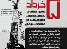 5 خرداد سالروز اکتشاف اولین چاه نفت خاورمیانه در مسجدسلیمان