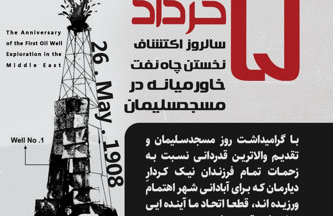 5 خرداد