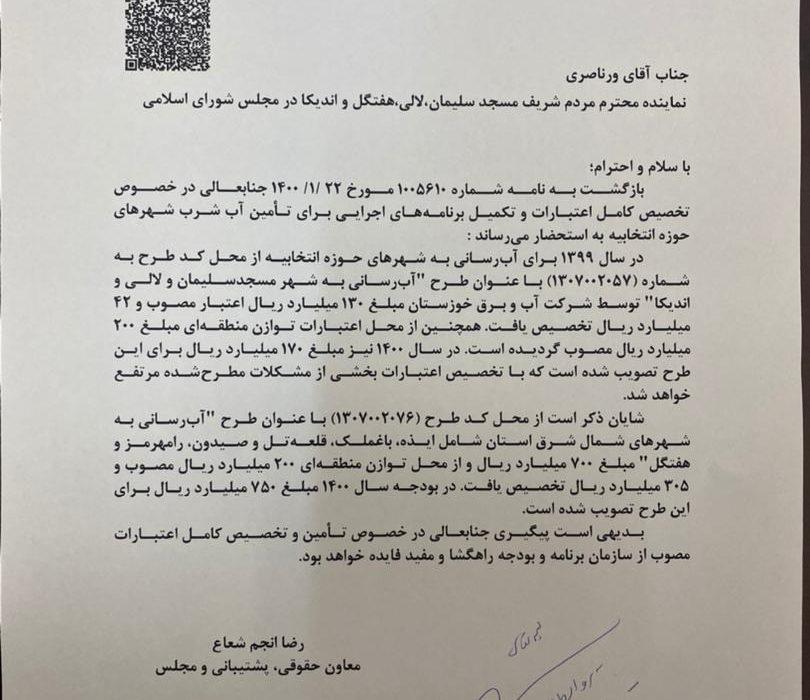 باپیگیری دکتر علیرضاورناصری بخشی از اعتبارات طرح آبرسانی به شهرهای مسجدسلیمان،لالی و اندیکا اختصاص یافت