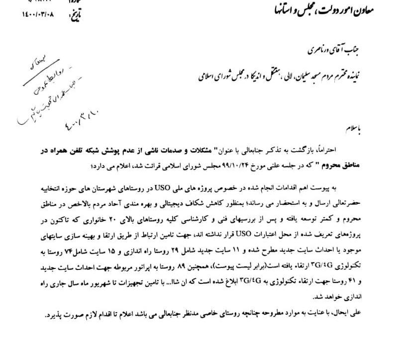 با همت و پیگیری های دکتر علیرضاورناصری ۷۴روستا از تکنولوژی 3Gو 4Gبرخوردار گردید