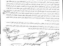 بیانیه مجمع نمایندگان استان خوزستان جهت توقف کامل تمام طرحهای انتقال آب و رسیدگی به سایر مشکلات خوزستان