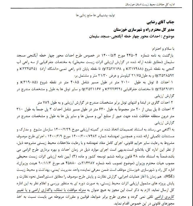 با پیگیری های دکتر ورناصری مجوز زیست محیطی میانبر اهواز مسجدسلیمان صادر شد