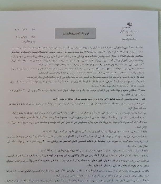 موافقت نامه اصولی ساخت بیمارستان ۶۶ تخته شهرستان هفتکل منعقد شد