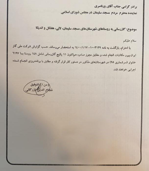 عملیات گازرسانی به ۱۴۸ روستای حوزه انتخابیه اجرایی خواهد شد